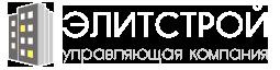 """Управляющая компания ООО """"ЭЛИТСТРОЙ"""""""